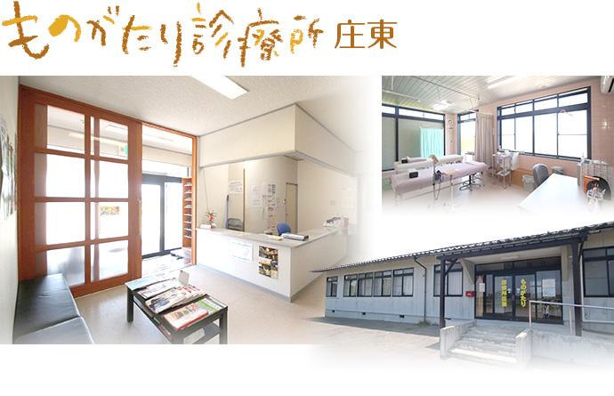 monogatari_syoto