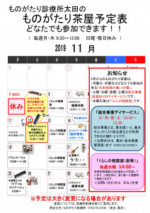201911茶屋カレンダー