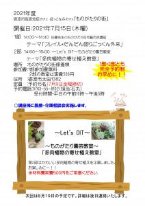 R3.7月市民講座チラシ7-1_page-0001