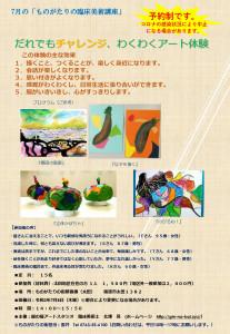 臨床美術講座チラシ20210715_page-0001