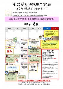 茶屋カレンダー2021-8-2_page-0001-scaled